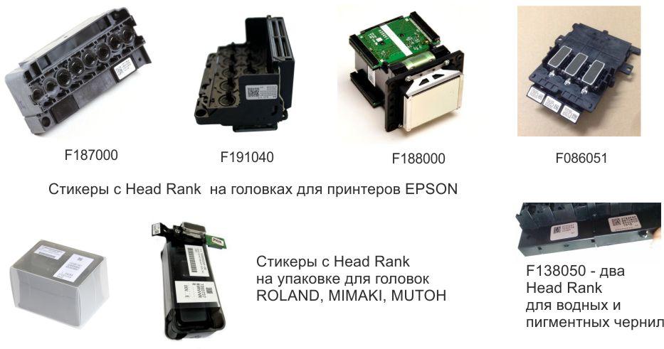 Head Rank, печатающая головка, качество печати, головка пылит, принтер плохо печатает, нечеткая печать